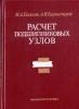 Галахов М.А., Бурмистров А.Н. Расчет подшипниковых узлов