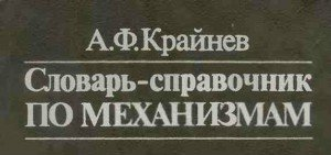 Крайнев Словарь-справочник по механизмам