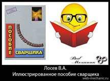 Лосев В.А. Иллюстрированное пособие сварщика