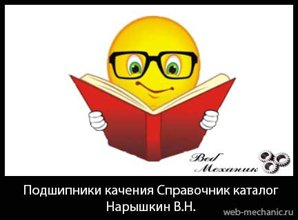 Подшипники качения Справочник каталог Нарышкин В.Н.