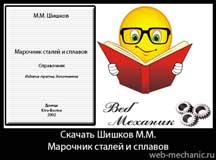 Скачать марочник сталей и сплавов Шишков М.М.