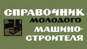 spravochnik_mashinostr