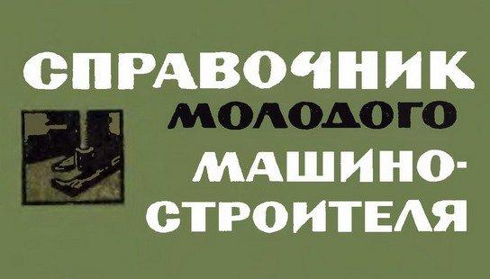 Данилевский В.В. Справочник молодого машиностроителя