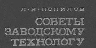 Попилов Л.Я. Советы заводскому технологу