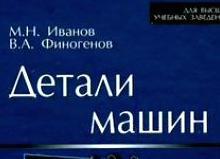 Иванов Детали машин