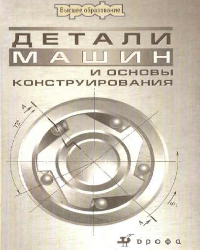 Рощин Г.И., Самойлов Е.А. Детали машин и основы конструирования