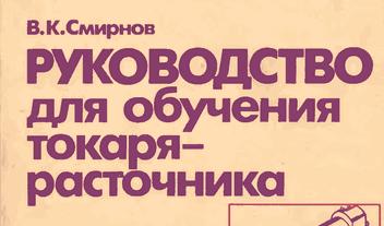 Смирнов В.К. Руководство для обучения токаря-расточника