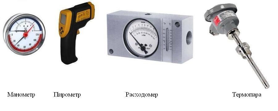 манометр, пирометр, расходомер, термопара