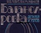 Левит М.Е., Рыженков В.М. Балансировка деталей и узлов