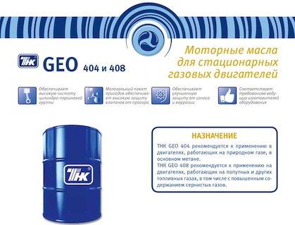 Скачать Моторные масла GEO 404 и 408 для стационарных газовых двигателей.