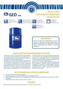 масло для газоперекачивающих агрегатов GEO 504