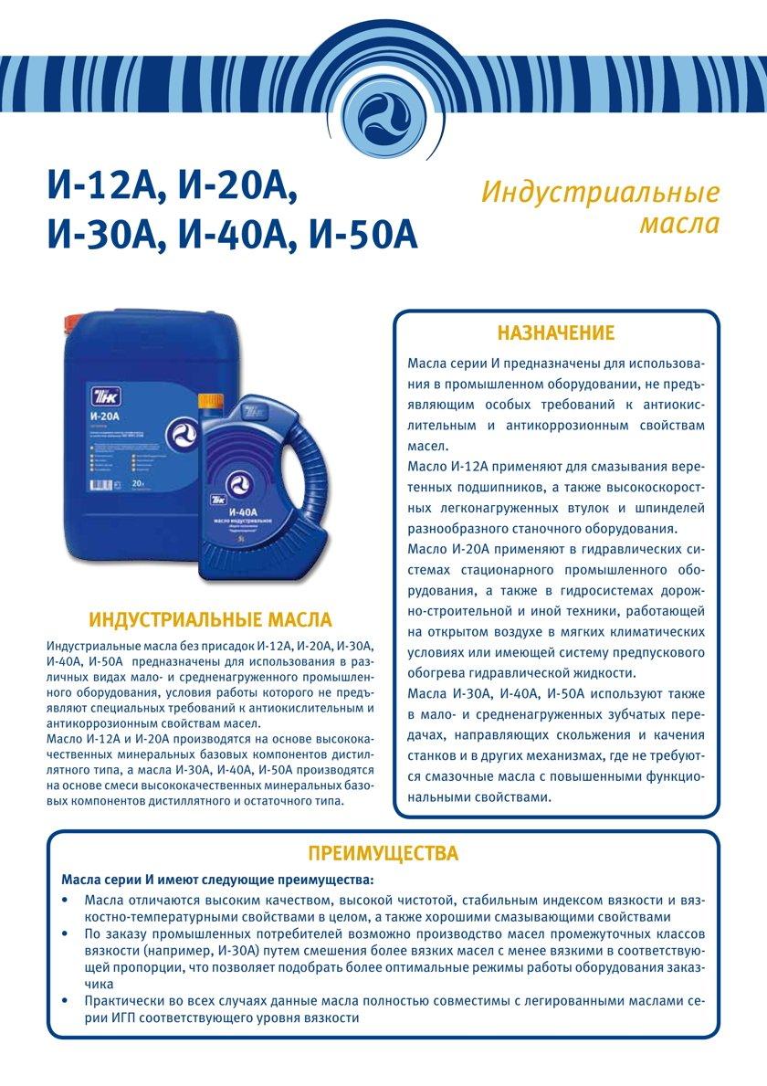 Индустриальные масла И-12А, И-20А, И-30А, И-40А, И-50А