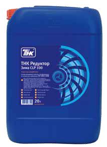 редукторное масло Зима CLP 100, 150, 220