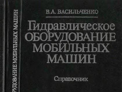 Васильченко В.А. Гидравлическое оборудование мобильных машин