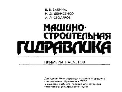 Вакина В.В. Машиностроительная гидравлика. Примеры расчетов