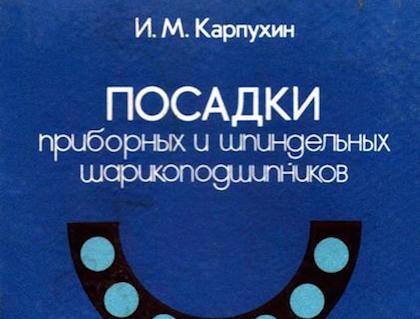 Карпухин И. М. Посадки приборных и шпиндельных шарикоподшипников
