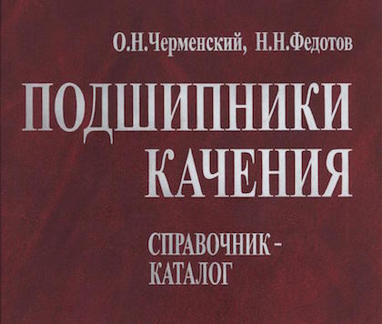 Черменский О.Н. Подшипники качения