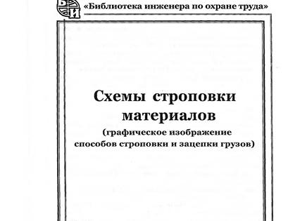 Пушин В. Схемы строповки материалов