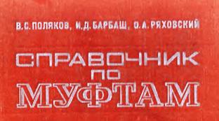 Поляков В.С. Справочник по муфтам