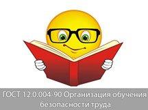 ГОСТ 12.0.004-90 Организация обучения безопасности труда