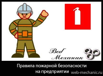 Пожарная безопасность на предприятии. Правила
