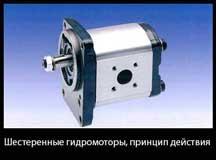 Шестеренные гидромоторы, принцип действия