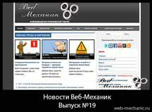 Новости Веб-Механик. Выпуск №19