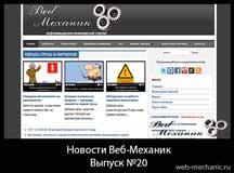 Новости Веб-Механик. Выпуск №20
