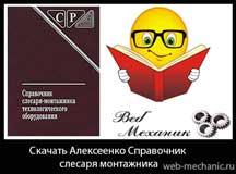 Алексеенко Справочник слесаря монтажника технологического оборудования