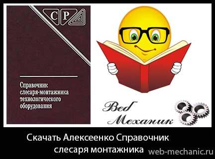 Скачать Алексеенко Справочник слесаря монтажника