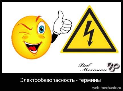 Электробезопасность — термины