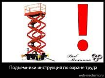 Подъемники инструкция по охране труда