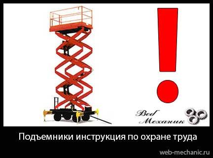 подъемники инструкция по охране труда, подъемники инструкция по охране труда, подъемники инструкция по охране труда