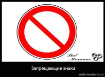 Запрещающие знаки. ГОСТ Р 12.4.026-2001