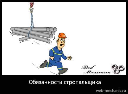 Обязанности стропальщика