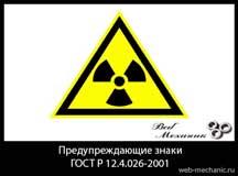 Предупреждающие знаки. ГОСТ Р 12.4.026-2001