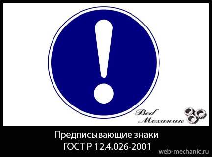 Предписывающие знаки. ГОСТ Р 12.4.026-2001