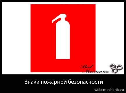Знаки пожарной безопасности. ГОСТ Р 12.4.026-2001