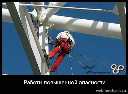 Работы повышенной опасности — инструкция